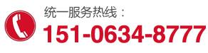 咨询热线:15106348777